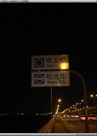帰宅難民 徒歩で帰宅〜東京-埼玉県境
