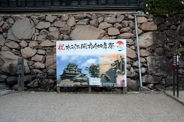 今年2011年はちょうど松江城完成400年目の記念すべき年です。松江開府400年目を迎えた2007年から5年間にわたり、「松江開府400年祭」が開催されています。