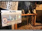 小伝馬町牢屋敷〜日光江戸村
