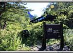 上高地ビジターセンター〜上高地 2010 夏