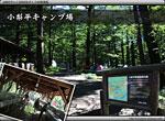 小梨平キャンプ場〜上高地 2010 夏