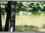 明神池〜一之池〜上高地 2010 夏