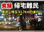 次の記事:帰宅難民〜東京-埼玉43.7kmの道のり