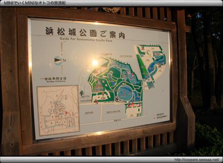 浜松城公園の案内板