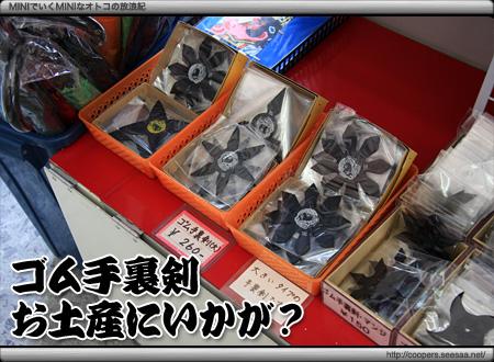 伊賀上野城のお土産「ゴム手裏剣」