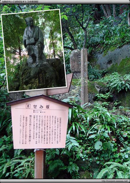 山寺の「せみ塚」