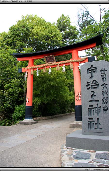 鳥居〜宇治上神社