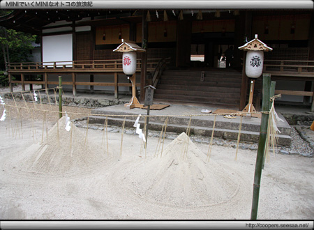 清め砂〜宇治上神社