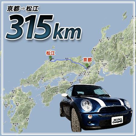 京都〜松江 315km!!