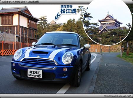 相棒MINIと松江城