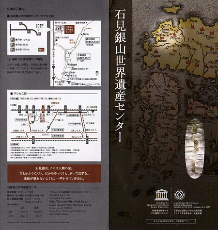 石見銀山世界遺産センターのパンフレット
