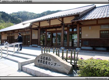 石見銀山・世界遺産センター