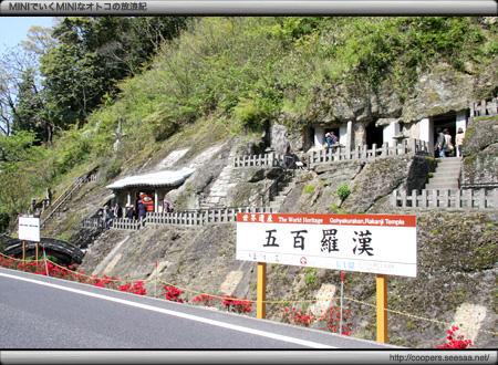 五百羅漢〜石見銀山