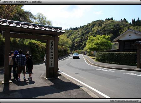 世界遺産・石見銀山公園