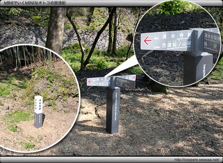 清水寺跡〜石見銀山