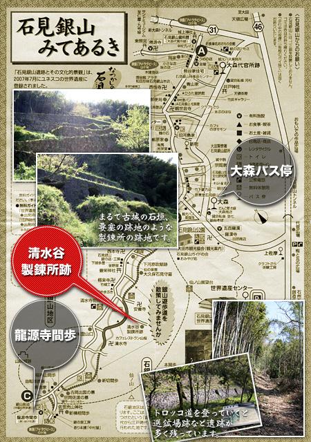 清水谷製錬所〜石見銀山
