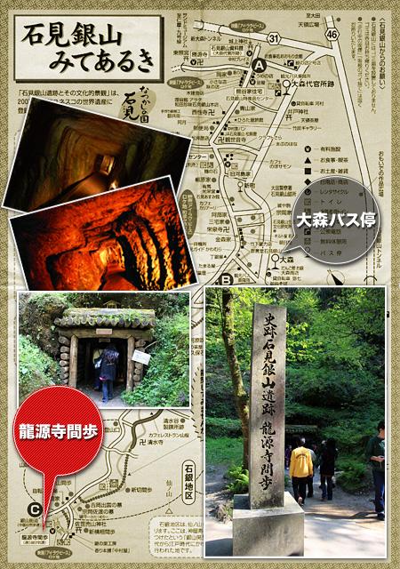 龍源寺間歩〜石見銀山
