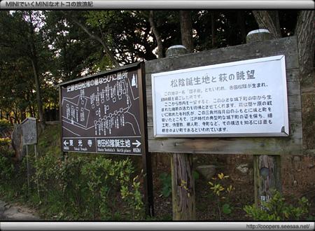 吉田松陰の墓地