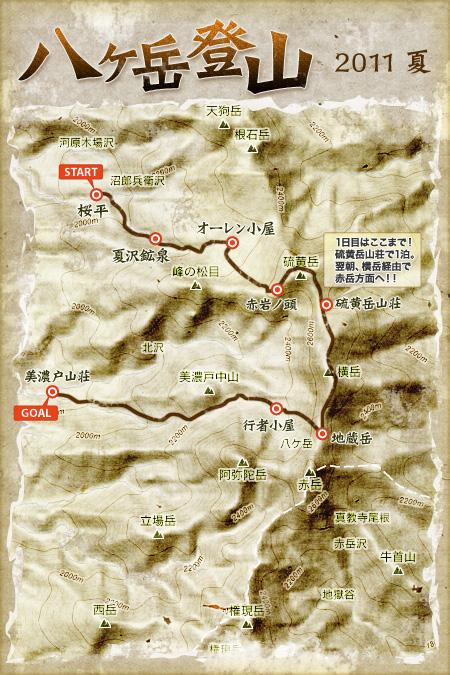 八ヶ岳登山 2001夏