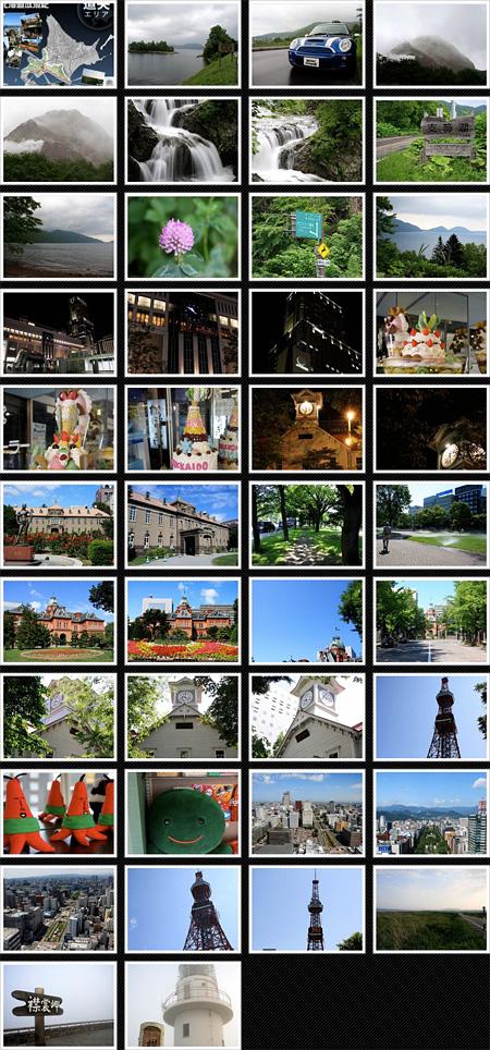 北海道放浪紀 2011 夏〜道央エリアの写真