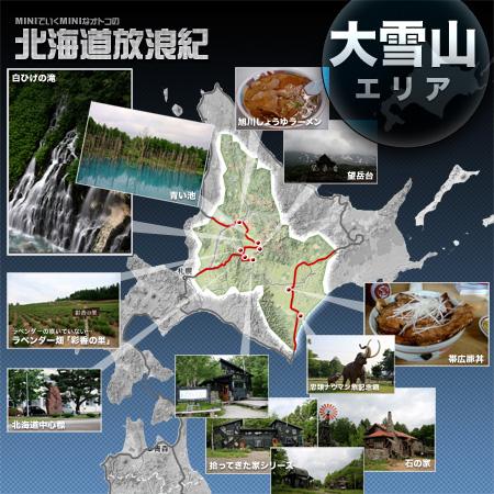 北海道放浪紀 2011 夏〜大雪山エリアの写真