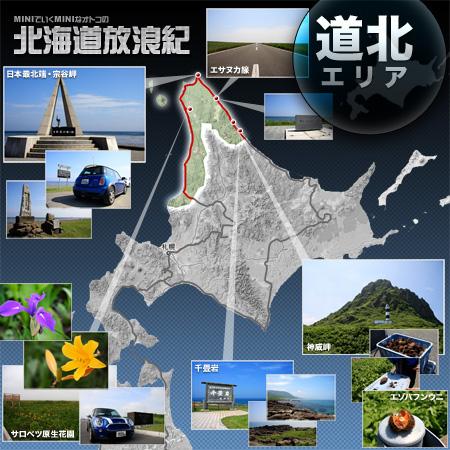 北海道放浪紀 2011 夏 〜道北エリアの写真