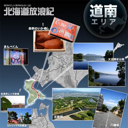 北海道放浪紀 2011 夏 〜道南エリア編