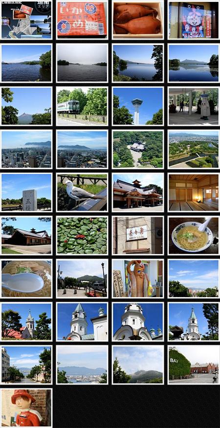 北海道放浪紀2011 夏〜道南エリアの写真