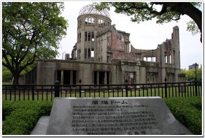 原爆ドーム001