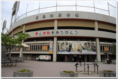 ありがとう!広島市民球場