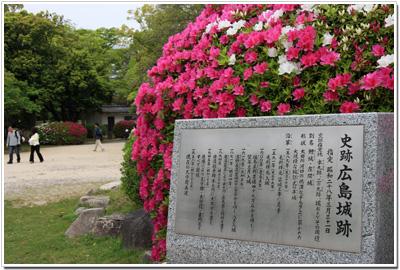 史跡 広島城跡