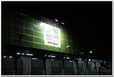 阪神甲子園球場のリニューアル工事