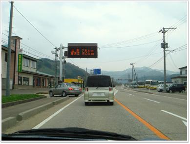 山形まで78km