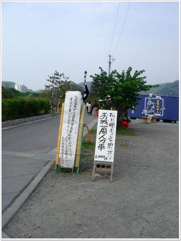 人力車サービス(松代城)