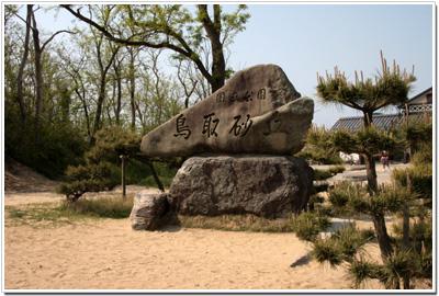 鳥取砂丘の入口