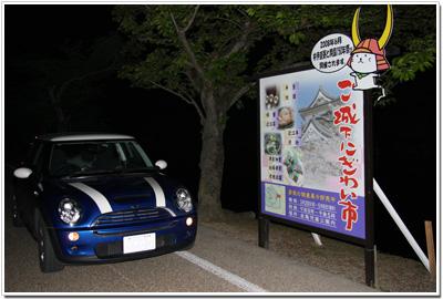 彦根城の看板