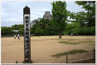 姫路城〜三の丸跡