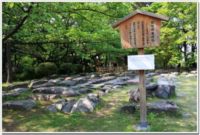 旧国宝・名古屋城天守閣の基礎土台石