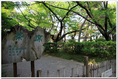 名古屋城 茶席