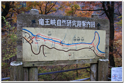 竜王峡案内図