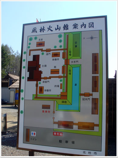 風林火山館の案内図