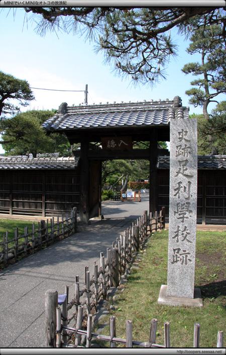 足利学校〜入徳門