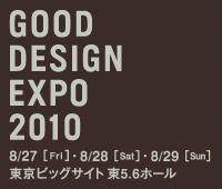 GOOD DESIGN EXPO 2010