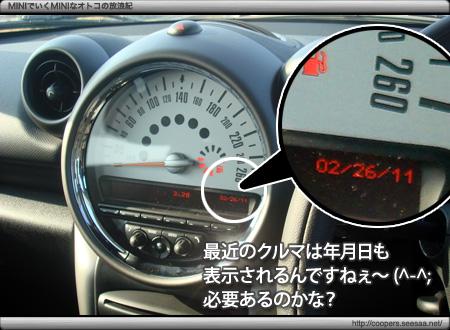 BMW MINI COOPER CROSSOVERのスピードメーター(クローム・ライン・インテリア仕様)