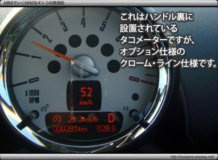 BMW MINI COOPER CROSSOVERのタコメーター(クローム・ライン・インテリア仕様)