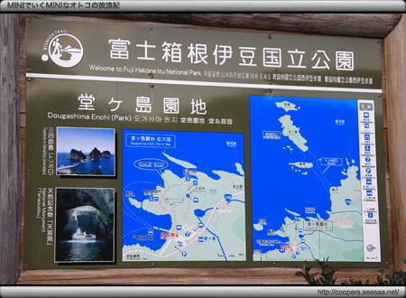 堂ヶ島園地の看板