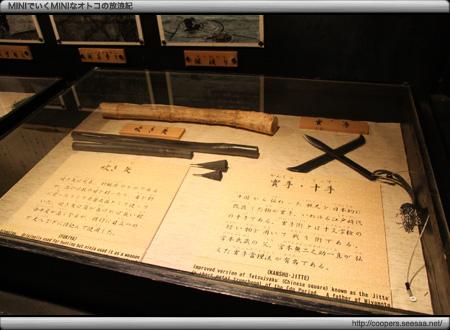 忍者からす屋敷〜手裏剣、吹き矢