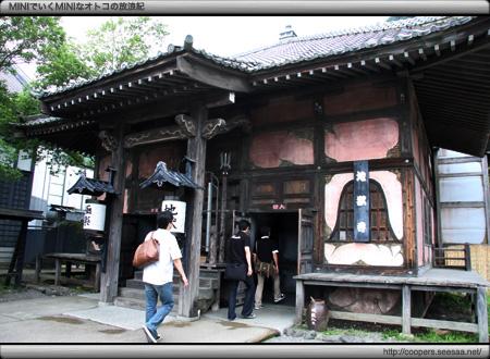 地獄寺〜日光江戸村