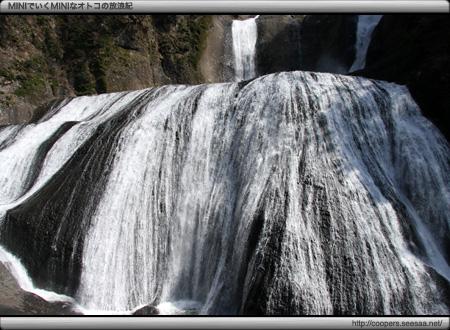 袋田の滝〜第一観瀑台から