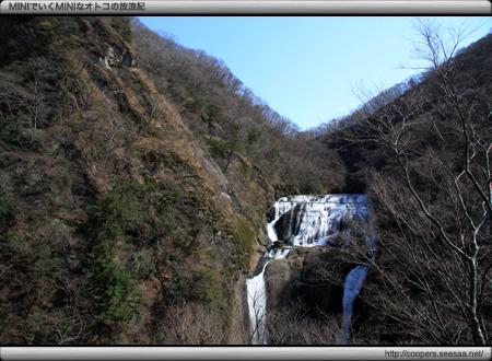 袋田の滝〜第二観瀑台から